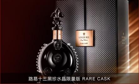 路易十三黑珍水晶限量版 RARE CASK