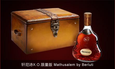 轩尼诗X.O.限量版 Mathusalem by Berluti