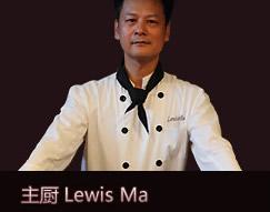 Lewis Ma